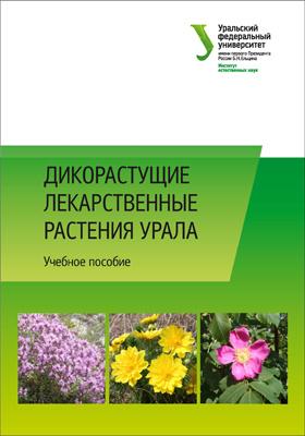 Дикорастущие лекарственные растения Урала: учебное пособие
