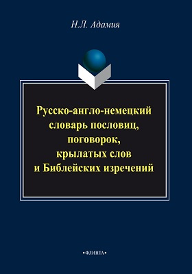 Русско-англо-немецкий словарь пословиц, поговорок, крылатых слов и библейских изречений: словарь