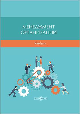 Менеджмент организации: учебник