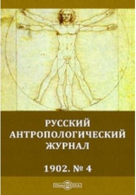 Русский антропологический журнал: журнал. 1902. № 4