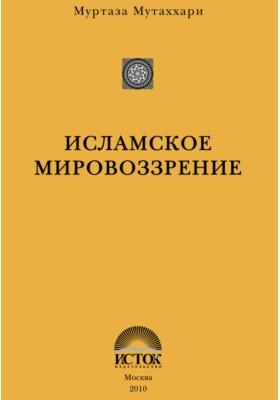 Светоч Светочей, Ч. III