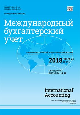 Международный бухгалтерский учет: журнал. 2018. Т. 21, вып. 13-14