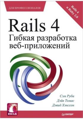 Rails 4. Гибкая разработка веб-приложений = Agile Web Development with Rails 4