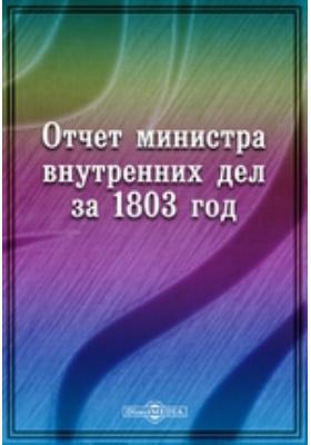 Отчет министра внутренних дел за 1803 год