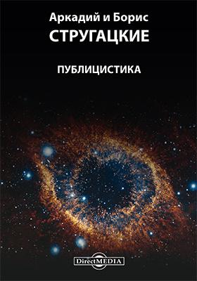 Публицистика : сборник статей: сборник научных трудов