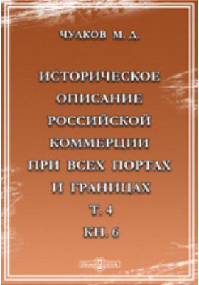 Историческое описание Российской коммерции : при всех портах и границах от древних времен до ныне настоящего. Т. 4, Кн. 6