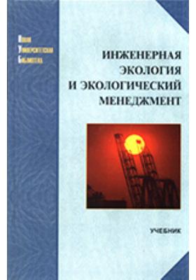 Инженерная экология и экологический менеджмент: учебник