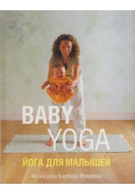 Йога для малышей = Baby Yoga