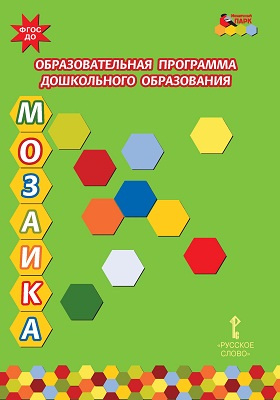 Образовательная программа дошкольного образования «Мозаика»: методическое пособие