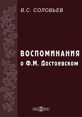 Воспоминания о Ф.М. Достоевском