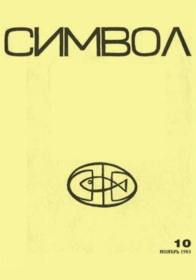 Символ: журнал. 1983. № 10