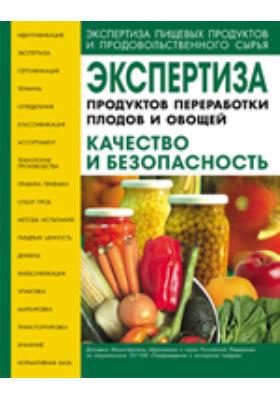 Экспертиза продуктов переработки плодов и овощей. Качество и безопасность: учебное пособие