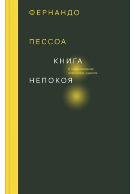 Книга непокоя: документально-художественная литература