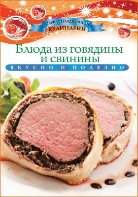 Блюда из говядины и свинины : вкусно и полезно