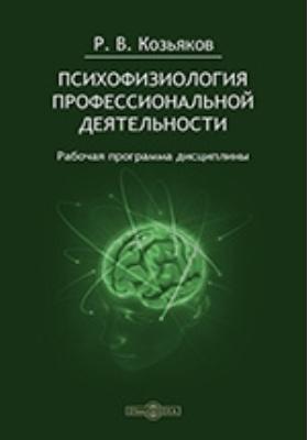 Психофизиология профессиональной деятельности: рабочая программа дисциплины