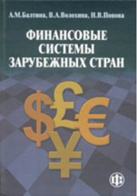 Финансовые системы зарубежных стран: учебное пособие