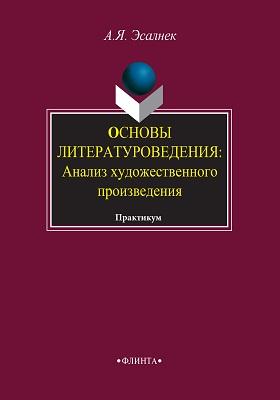 Основы литературоведения. Анализ художественного произведения: практикум