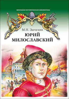 Юрий Милославский, или Русские в 1612 году : роман: художественная литература