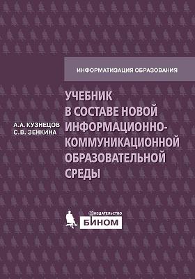 Учебник в составе новой информационно-коммуникационной образовательной среды: методическое пособие