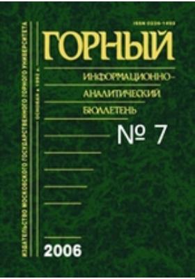 Горный информационно-аналитический бюллетень: журнал. 2006. № 7