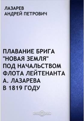 """Плавание брига """"Новая Земля"""" под начальством Флота лейтенанта А. Лазарева в 1819 году"""