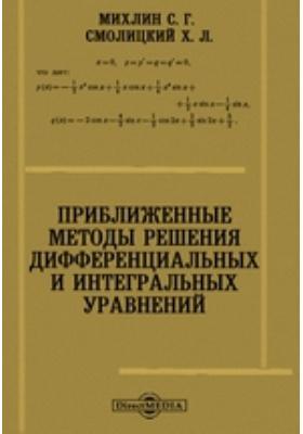 Приближенные методы решения дифференциальных и интегральных уравнений
