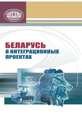 Беларусь в интеграционных проектах
