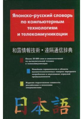 Японско-русский словарь по компьютерным технологиям и телекоммуникациям : Около 20000 слов и словосочетаний