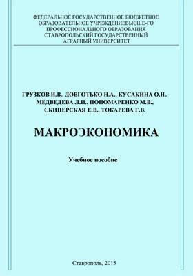 Макроэкономика: учебное пособие