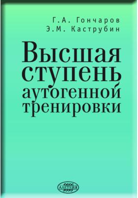 Высшая ступень аутогенной тренировки: сборник статей