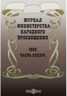 Журнал Министерства Народного Просвещения: журнал. 1883, Ч. 226