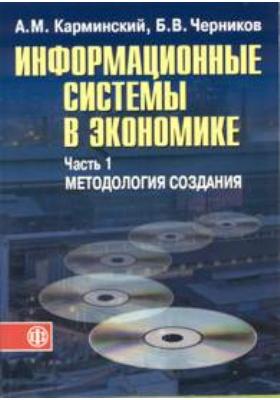 Информационные системы в экономике: учебное пособие : в 2 ч., Ч. 1. Методология создания