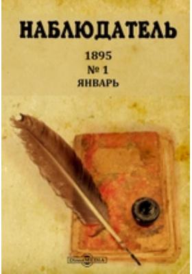 Наблюдатель. 1895. № 1, Январь