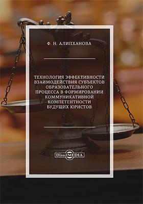 Технология эффективности взаимодействия субъектов образовательного процесса в формировании коммуникативной компетентности будущих юристов
