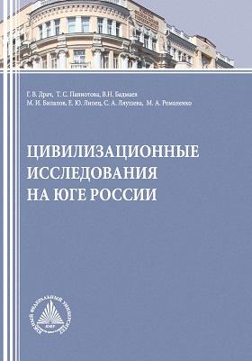 Цивилизационные исследования на Юге России: монография