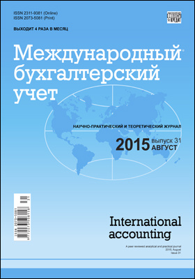 Международный бухгалтерский учет = Internation accounting: научно-практический и теоретический журнал. 2015. № 31(373)
