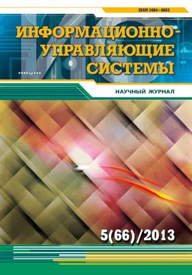 Информационно-управляющие системы: журнал. 2013. № 5(66)