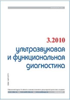 Ультразвуковая и функциональная диагностика: журнал. 2010. № 3