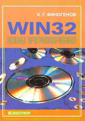 Win32 : основы программирования