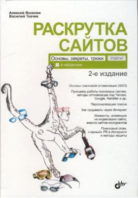 Раскрутка сайтов. Основы, секреты, трюки : 2-е издание, дополненное и переработанное