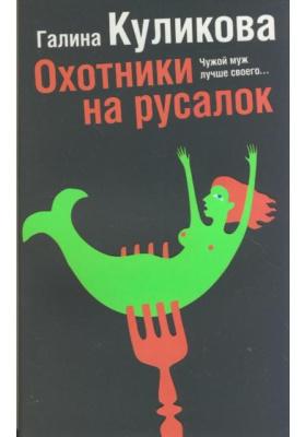Охотники на русалок : Роман