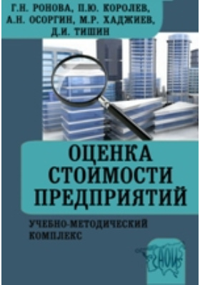 Оценка стоимости предприятий: учебно-методический комплекс