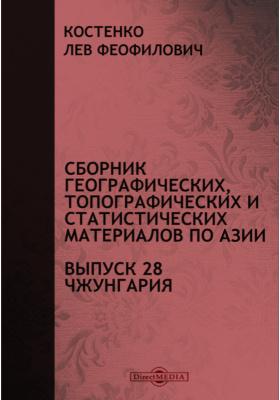 Сборник географических, топографических и статистических материалов по Азии. Чжунгария: журнал. 1887. Вып. 28
