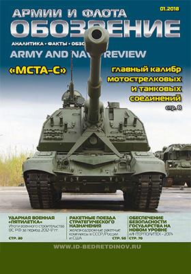 Обозрение армии и флота : аналитика, факты, обзоры. 2018. № 1(71)