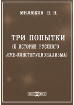 Три попытки. (К истории русского лже-конституционализма)
