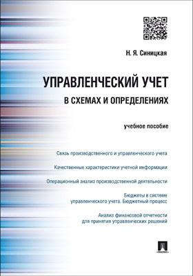 Управленческий учет в схемах и определениях: учебное пособие