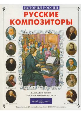 Русские композиторы : Рассказы о жизни. Летопись творческого пути