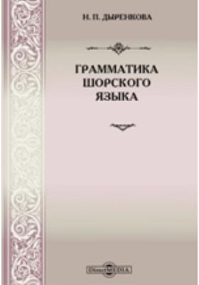 Грамматика шорского языка