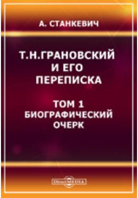 Т. Н. Грановский и его переписка: публицистика. Т. 1. Биографический очерк