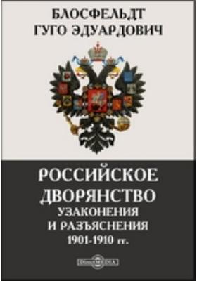 Российское дворянство. Узаконения и разъяснения 1901-1910 гг